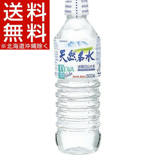 ブルボン 天然名水 出羽三山の水(500mL*24)【送料無料(北海道、沖縄を除く)】