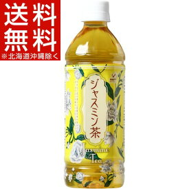 神戸居留地 ジャスミン茶(500mL*24本入)【神戸居留地】[ジャスミン茶 お茶 ペットボトル]【送料無料(北海道、沖縄を除く)】