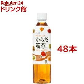 からだ巡茶(410ml*48本)【からだ巡茶】