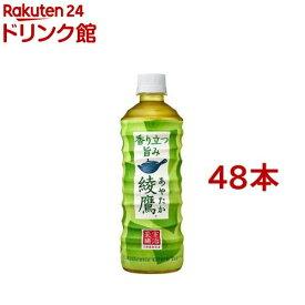 綾鷹(525ml*48本)【綾鷹】