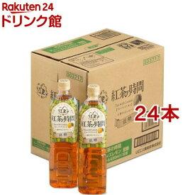 紅茶の時間 ティーウィズレモン 低糖(930ml*24本セット)【紅茶の時間】