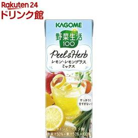 野菜生活100 PeeL&Herb レモン・レモングラスミックス(200ml*24本入)【h3y】【q4g】【野菜生活】