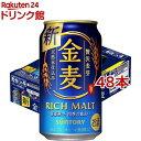 サントリー 金麦(350ml*48本)【金麦】[新ジャンル 第三のビール まとめ買い ケース]