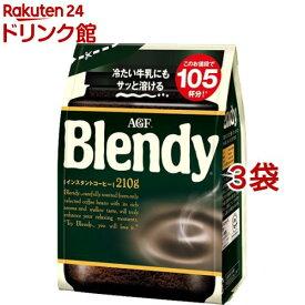 AGF ブレンディ 袋(210g*3袋セット)【ブレンディ(Blendy)】