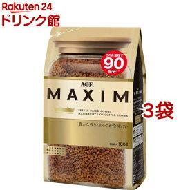 AGF マキシム インスタントコーヒー 袋(180g*3袋セット)【マキシム(MAXIM)】