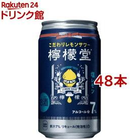 檸檬堂 塩レモン 缶(350ml*48本セット)【rb_dah_kw_2】