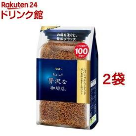 AGF ちょっと贅沢な珈琲店 インスタント・コーヒー スペシャル・ブレンド袋(200g*2袋セット)