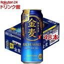 サントリー 金麦(500ml*48本)【金麦】[新ジャンル 第三のビール]
