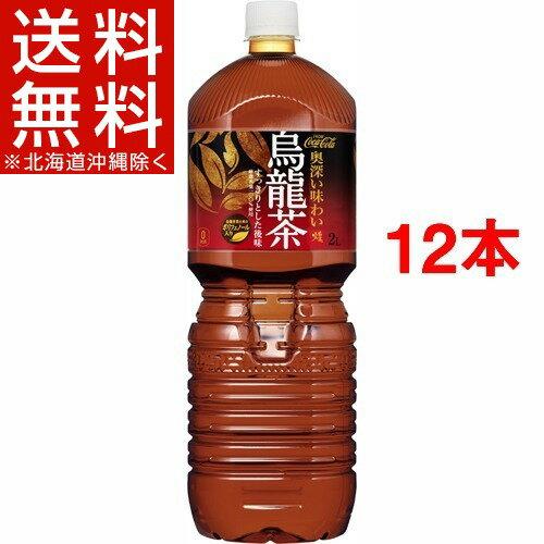 煌(ファン) 烏龍茶 ペコらくボトル(2L*12本セット)[ウーロン茶 お茶 コカ・コーラ コカコーラ]【送料無料(北海道、沖縄を除く)】