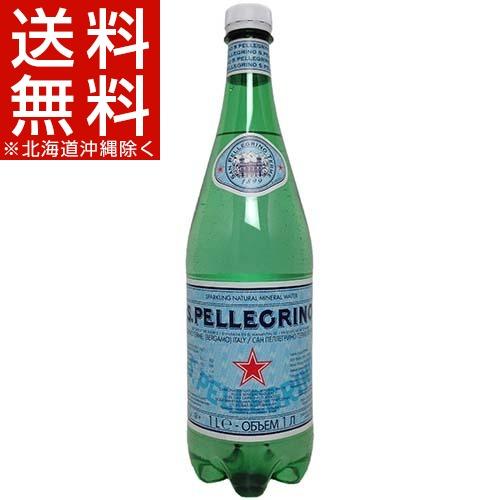 【訳あり】サンペレグリノ ペットボトル 炭酸水 正規輸入品(1L*12本入り)【サンペレグリノ(s.pellegrino)】【送料無料(北海道、沖縄を除く)】