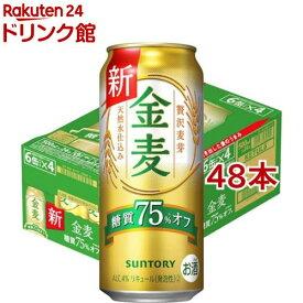サントリー 金麦 糖質75%オフ(500ml*48本)【金麦】[新ジャンル・ビール]
