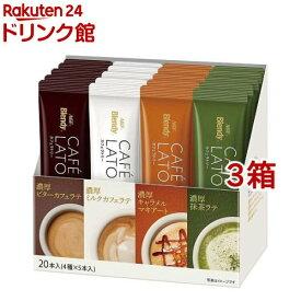 AGF ブレンディ カフェラトリー スティック コーヒー アソート(20本入*3箱セット)【ブレンディ(Blendy)】