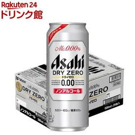 アサヒ ドライゼロ 缶(500ml*24本入)【アサヒ】