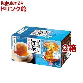 新茶人 早溶け旨茶 さらっと むぎ茶 スティック(0.9g*100本入*2箱セット)【AGF(エージーエフ)】[麦茶]