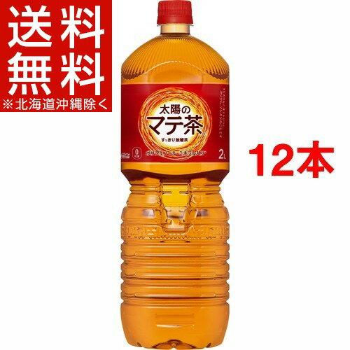 太陽のマテ茶 ペコらくボトル(2L*12本セット)[お茶 コカ・コーラ コカコーラ ペットボトル]【送料無料(北海道、沖縄を除く)】
