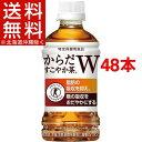 からだすこやか茶W(350mL*48本セット)k_cpn_350_ 48【送料無料(北海道、沖縄を除く)】