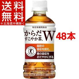 からだすこやか茶W(350mL*48本セット)k_cpn_350_ 48