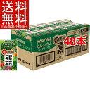 カゴメ野菜一日これ一本 超濃縮 カルシウム 青汁ミックス(125mL*24本セット)【野菜一日これ一本】【送料無料(北海道、…