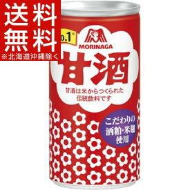 森永 甘酒(190g*30本入)【森永 甘酒】[甘酒 あまざけ ひな祭り ひなまつり]