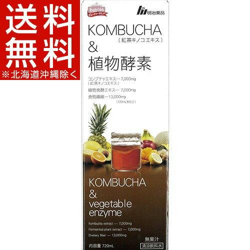 ビューティーセレブ KOMBUCHA&植物酵素(720mL)【ビューティーセレブ】【送料無料(北海道、沖縄を除く)】