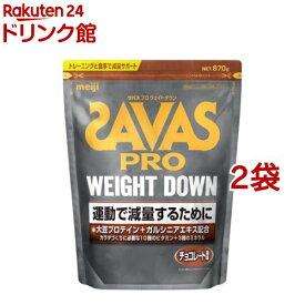 ザバス アスリート ウェイトダウン チョコレート風味 約45食分(945g*2袋セット)【ザバス(SAVAS)】