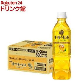 キリン 午後の紅茶 レモンティー(500ml*24本入)【午後の紅茶】