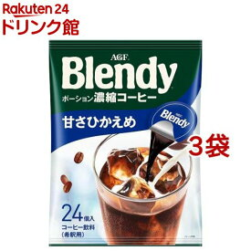 ブレンディ ポーションコーヒー 甘さ控えめ(18g*24個入*3袋セット)【2点以上かつ1万円(税込)以上ご購入で5%OFFクーポン対象商品】【ブレンディ(Blendy)】