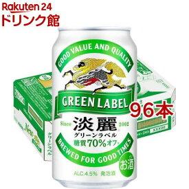 【訳あり】キリン 淡麗グリーンラベル(350ml*96本セット)【淡麗グリーンラベル】