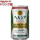 【訳あり】ヘルシア モルトスタイル(ノンアルコール)(350mL*24本入)【ヘルシア】[ノンアル 缶 トクホ 特保 まとめ買い…
