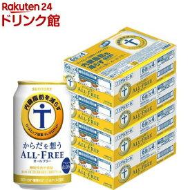 サントリー からだを想うオールフリー ノンアルコールビール(350ml*96本セット)【オールフリー】