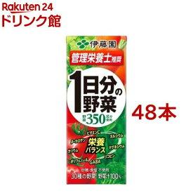 伊藤園 1日分の野菜 紙パック(200ml*24本入*2コセット)【1日分の野菜】