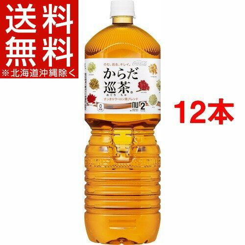 からだ巡茶 ペコらくボトル(2L*12本セット)【からだ巡茶】[お茶 コカ・コーラ コカコーラ ペットボトル]【送料無料(北海道、沖縄を除く)】