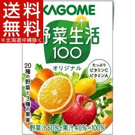 野菜生活100 オリジナル(100mL*36本入)【野菜生活】【送料無料(北海道、沖縄を除く)】