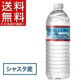 クリスタルガイザー シャスタ産正規輸入品エコボトル 水(500mL*48本入)【rdkai_04】【クリスタルガイザー(Crystal Geyser)】[水 ミネラルウォーター 500ml 48本]【送料無料(北海道、沖縄を除く)】
