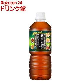 食事の脂にこの1本。 緑茶ブレンド(600ml*24本入)【食事の脂にこの1杯。】
