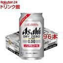 アサヒ ドライゼロ(350ml*96本セット)【ドライゼロ】