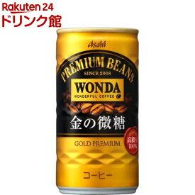 ワンダ 金の微糖(185g*30本入)【ワンダ(WONDA)】[缶コーヒー]