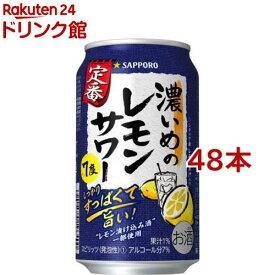 サッポロ 濃いめのレモンサワー缶(350ml*48本セット)【濃いめのレモンサワー】