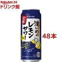 サッポロ 濃いめのレモンサワー缶(500ml*48本セット)【濃いめのレモンサワー】