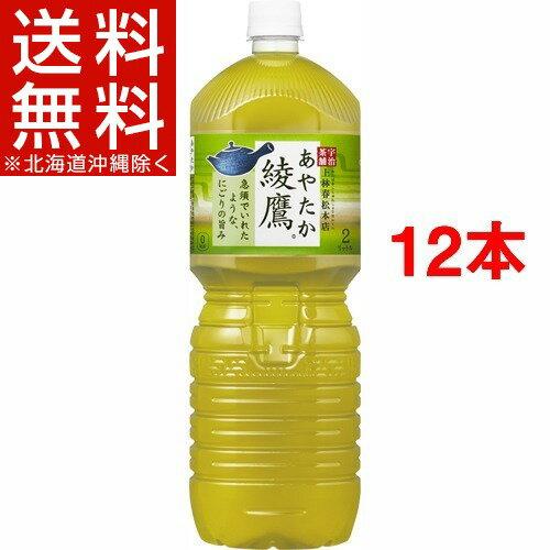 綾鷹 ペコらくボトル(2L*12本セット)【綾鷹】[お茶 コカ・コーラ コカコーラ ペットボトル]【送料無料(北海道、沖縄を除く)】
