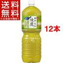 綾鷹 ペコらくボトル(2L*12本セット)【綾鷹】[お茶 コカ・コーラ コカコーラ ペットボトル]