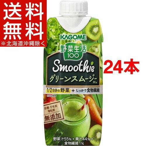 野菜生活100 Smoothie グリーンスムージーMix(330mL*12本*2コセット)【野菜生活】【送料無料(北海道、沖縄を除く)】