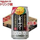 サントリー のんある晩酌 レモンサワー ノンアルコール(350ml*48本セット)【rb_dah_kw_5】【サントリー】
