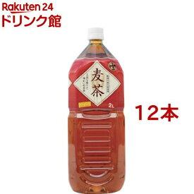 神戸茶房 麦茶(2L*6本入*2コセット)【神戸茶房】