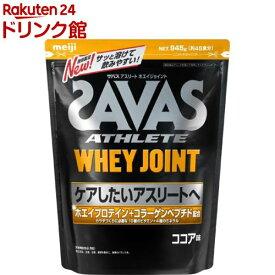 ザバス アスリート ホエイジョイント ココア味 約45食分(945g)【ザバス(SAVAS)】