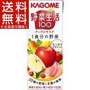 野菜生活100 アップルサラダ(200mL*24本入)【q4g】【野菜生活】【送料無料(北海道、沖縄を除く)】