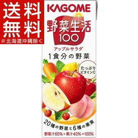 野菜生活100 アップルサラダ(200mL*24本入)【p8a】【野菜生活】【送料無料(北海道、沖縄を除く)】
