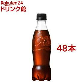 コカ・コーラ ゼロシュガー ラベルレス(350ml*48本セット)