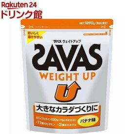 ザバス ウエイトアップ プロテイン(1.26kg)【ザバス(SAVAS)】