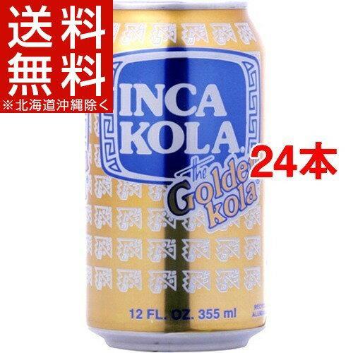 インカコーラ(355mL*24本セット)【送料無料(北海道、沖縄を除く)】
